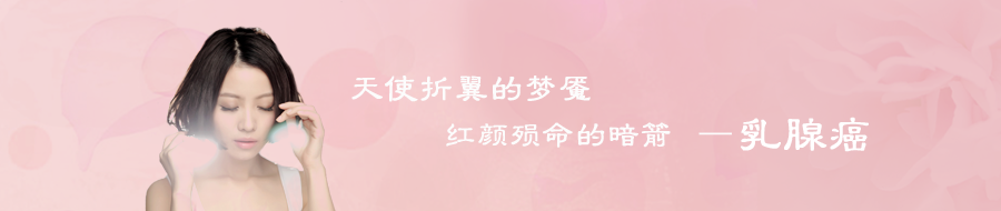 专题:乳腺癌